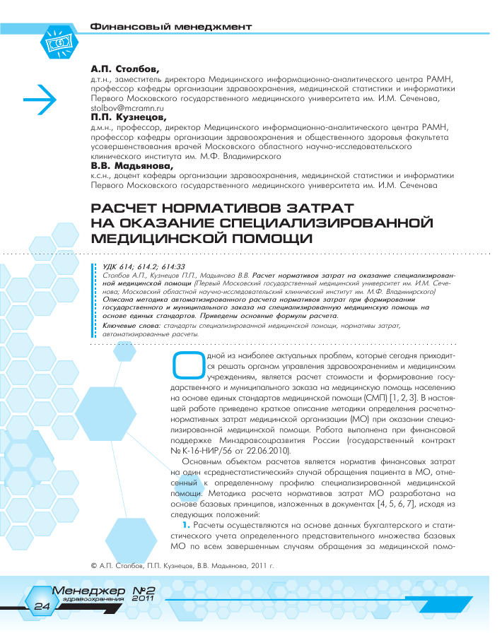 справочник по нормативам трудозатрат