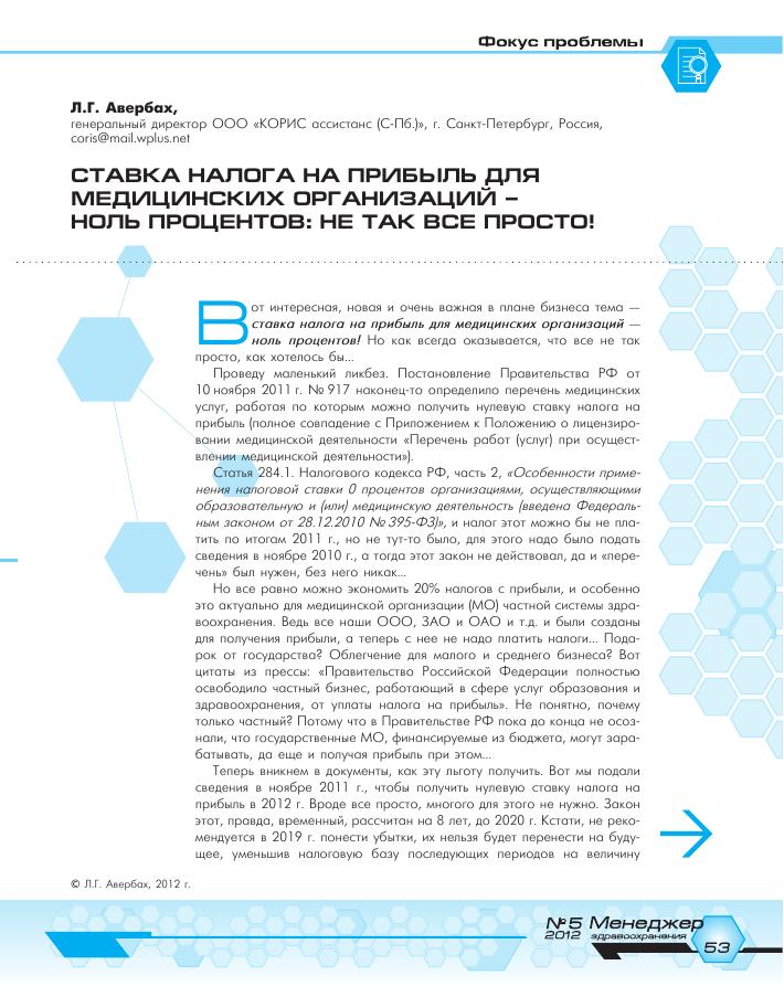 Ставка налога на прибыль: сколько платить в 2015 году