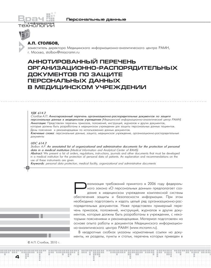 Инструкция по организации антивирусной защиты в медицинских учреждениях