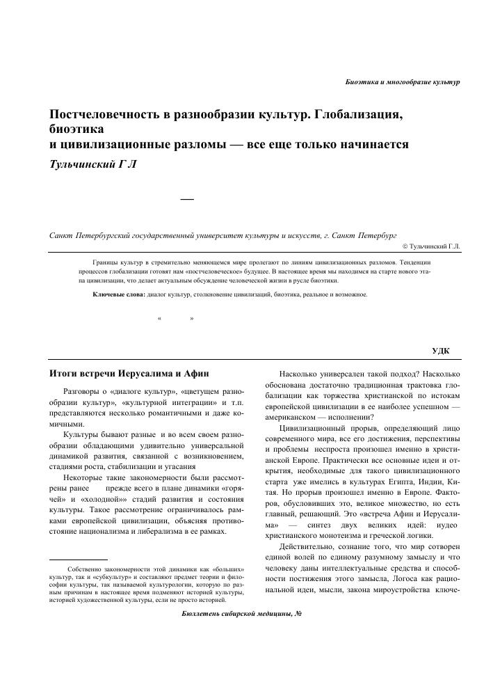 742025c0c310 Похожие темы научных работ по философии , автор научной работы —  Тульчинский Г.Л.,