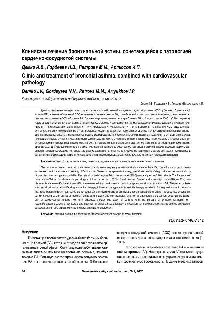 Кардиальная астма: особенности заболевания и его лечение