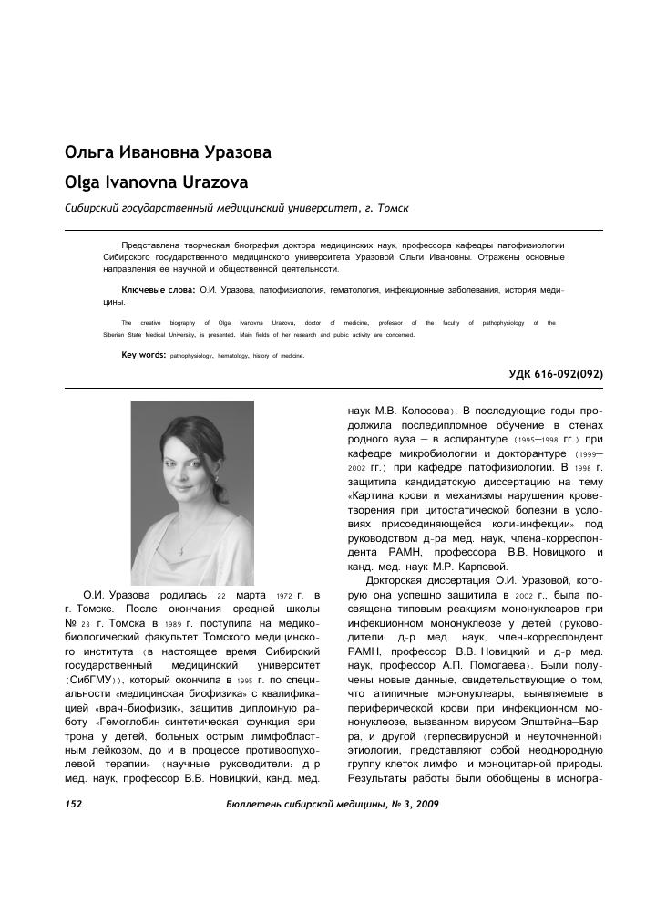 Ольга Ивановна Уразова тема научной статьи по медицине и  Показать еще