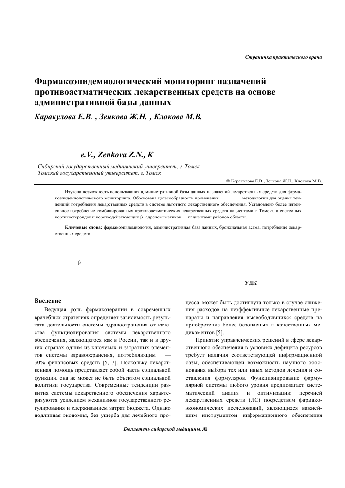 Препараты для лечения бронхиальной астмы — АТХ-классификация лекарственных препаратов