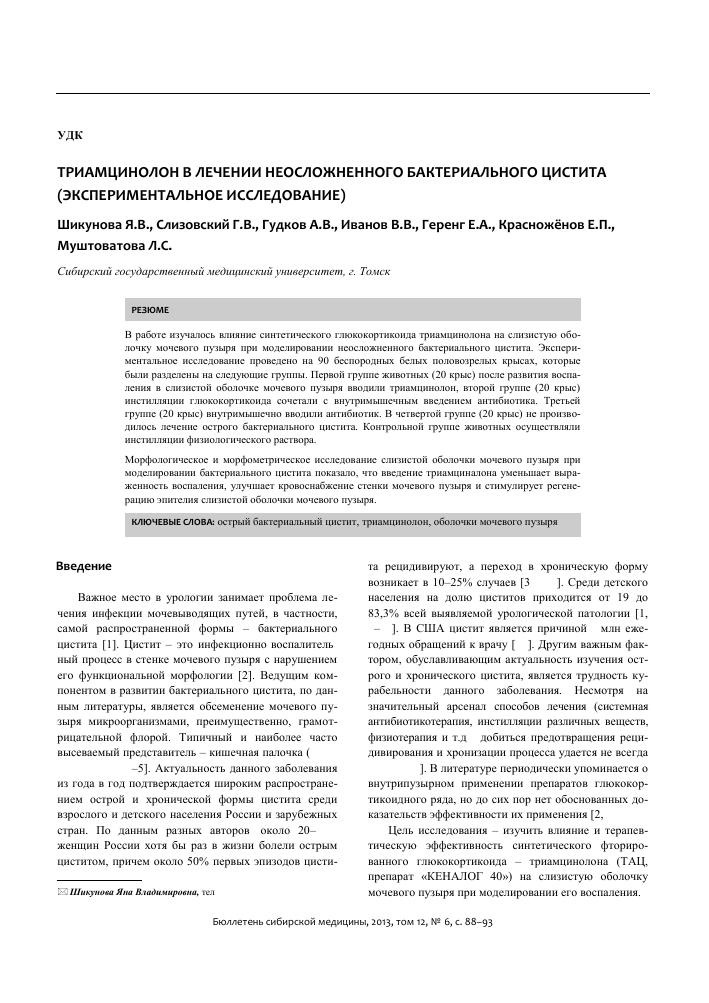 Рецидивирующий цистит: причины и лечение