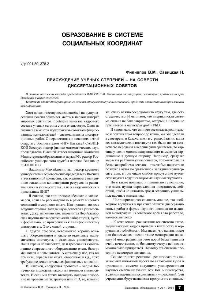 Присуждение учёных степеней на совести диссертационных советов  the awarding of academic degrees on the conscience of dissertation councils