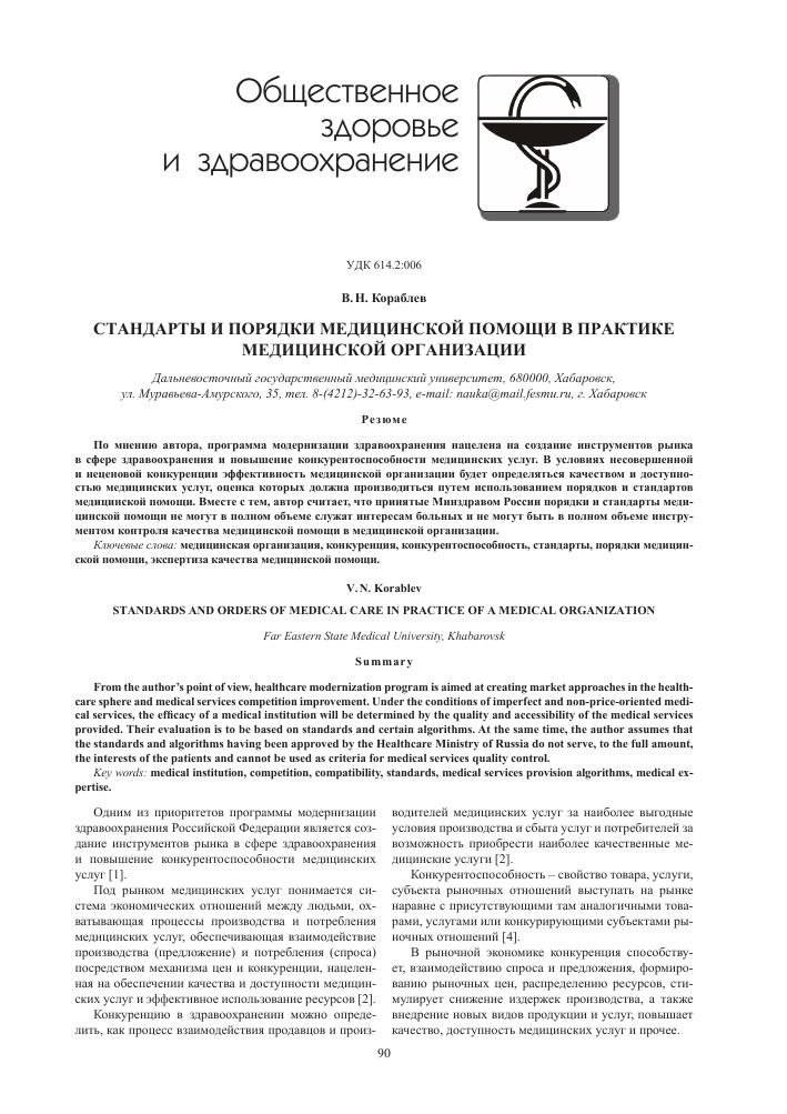 Стандарт услуги оказания медицинской помощи в приемного отделения цветной металл цена в Видное