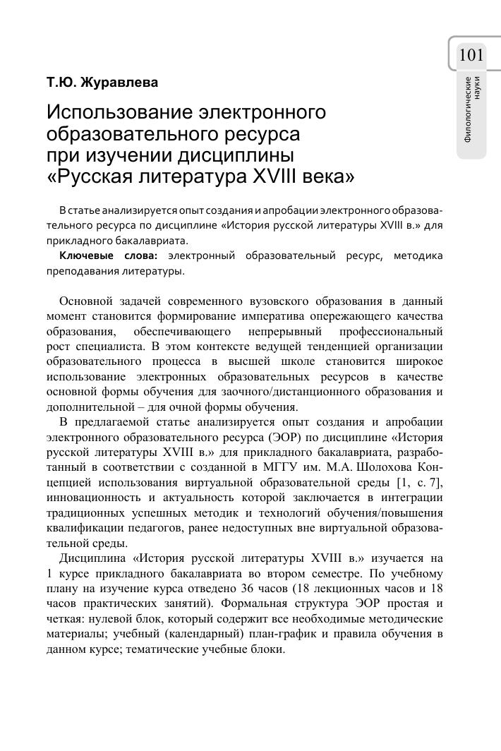 Активная жизненная позиция героев в русской литературе