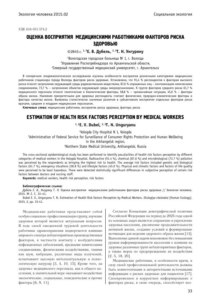 источники угрозы здоровью и жизни персонала в учреждениях здравоохранения