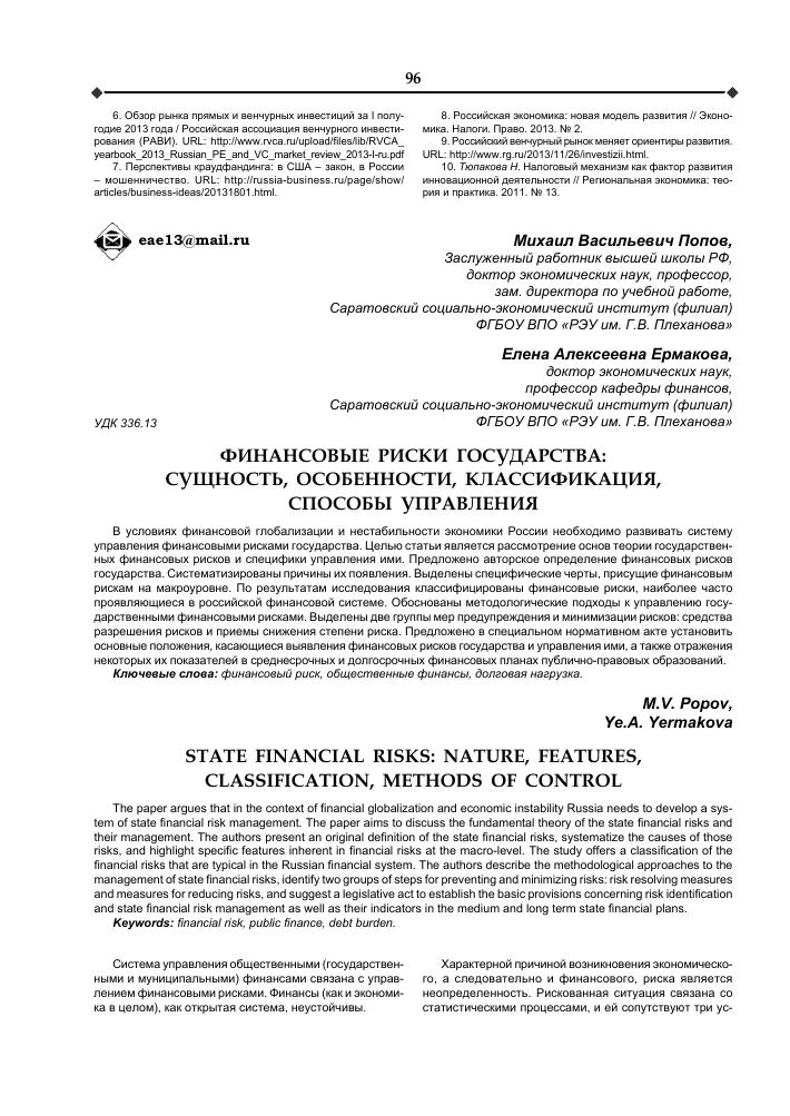 специфическая черта государственного кредита