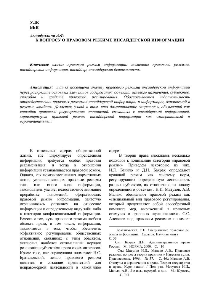 Инсайдерская информация: понятие, законодательная база