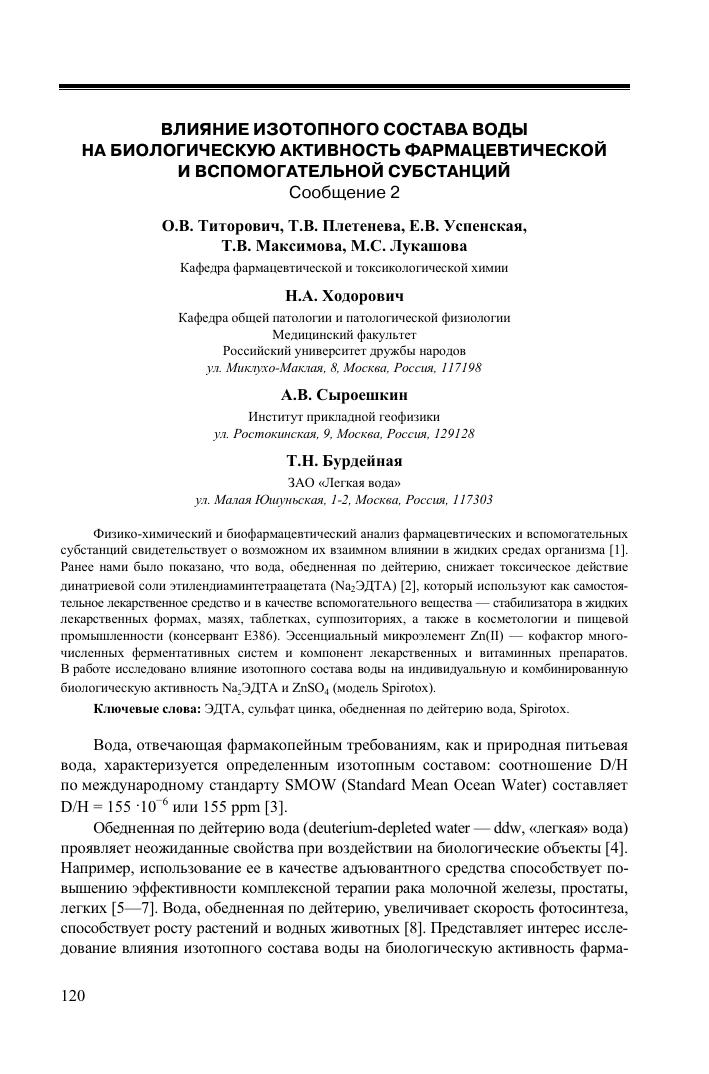 Trilon b és prostatitis)