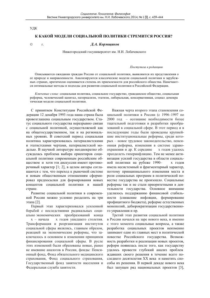 Модели социальной работы россия работа охранник девушка