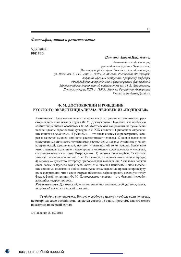 Кьеркегор страх и трепет скачать pdf