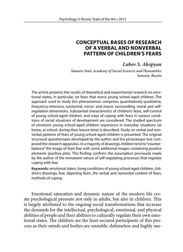 Conceptual bases of research of a verbal and nonverbal pattern of