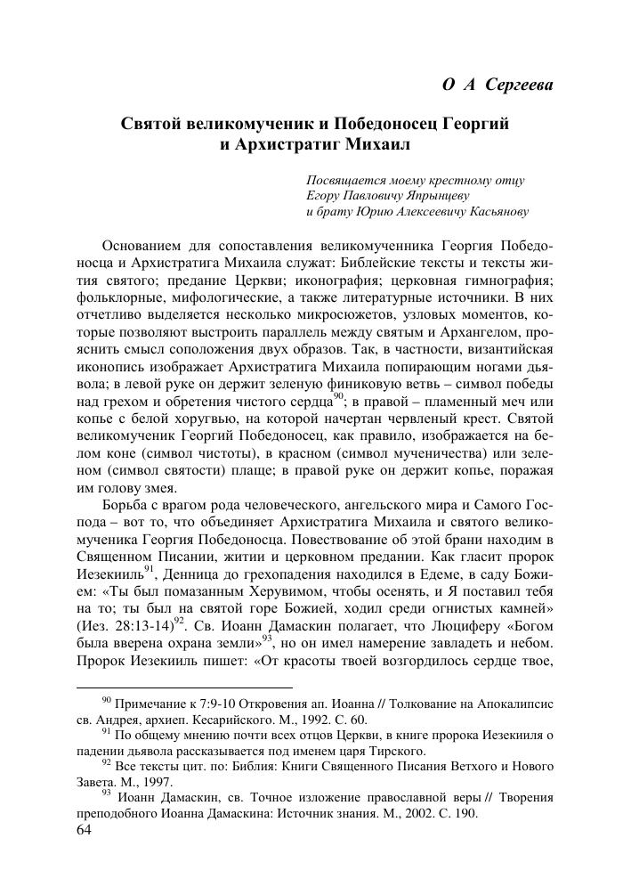 https://cyberleninka.ru/viewer_images/15723131/f/1.png