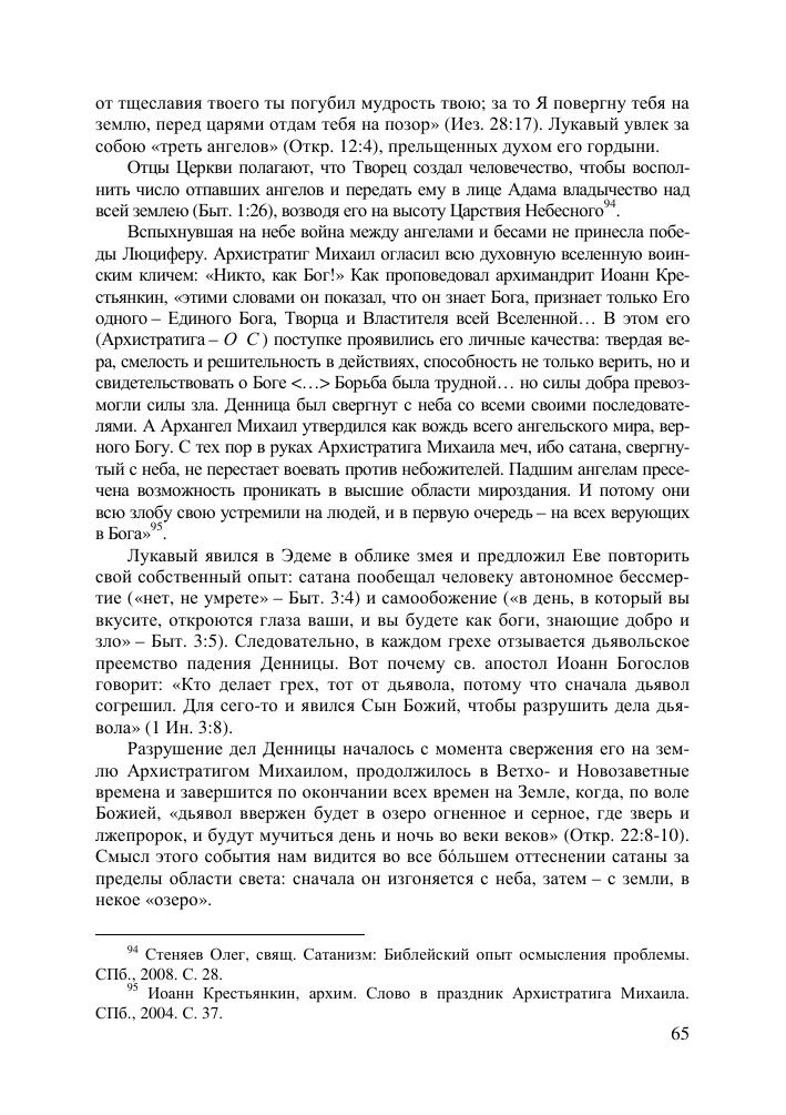 https://cyberleninka.ru/viewer_images/15723131/f/2.png