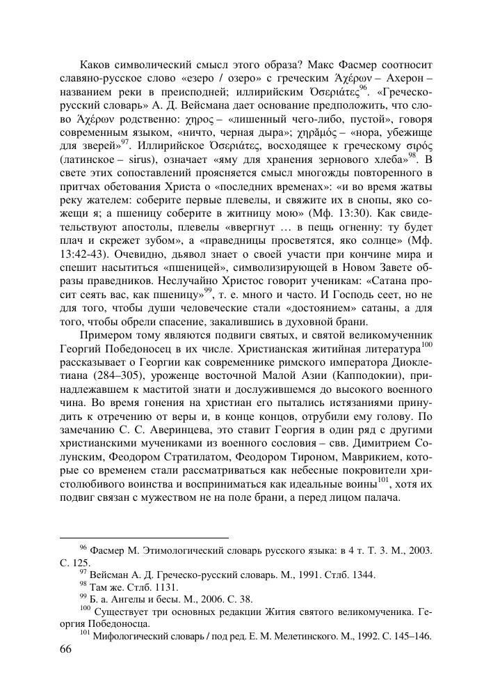 https://cyberleninka.ru/viewer_images/15723131/f/3.png