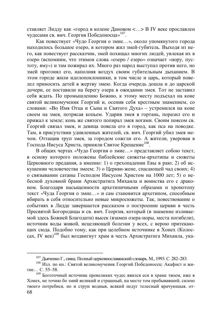https://cyberleninka.ru/viewer_images/15723131/f/5.png
