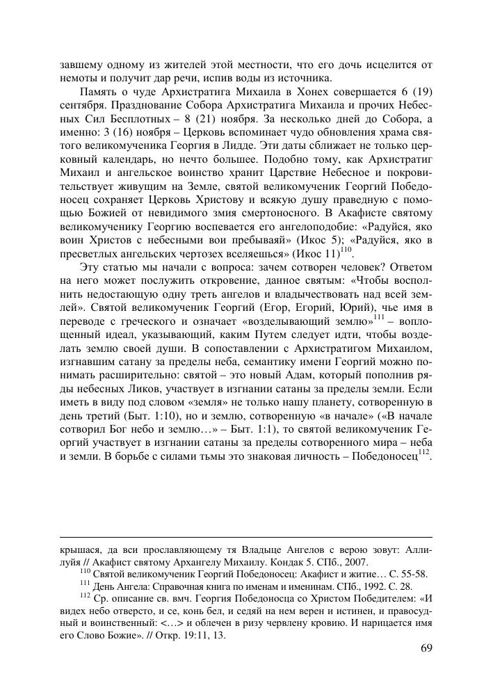 https://cyberleninka.ru/viewer_images/15723131/f/6.png