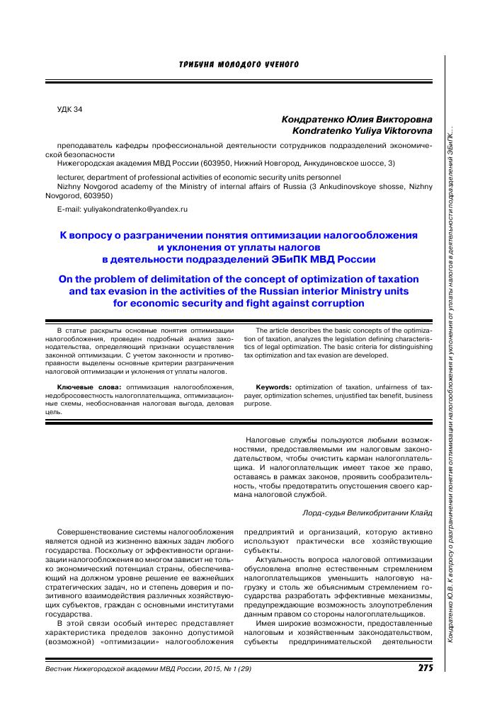 декларация ндфл страница 1