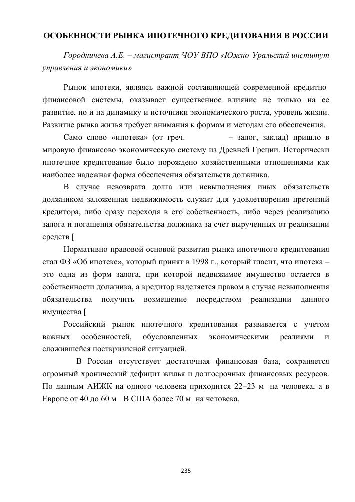Особенности рынка ипотечного кредитования в России тема научной  Показать еще