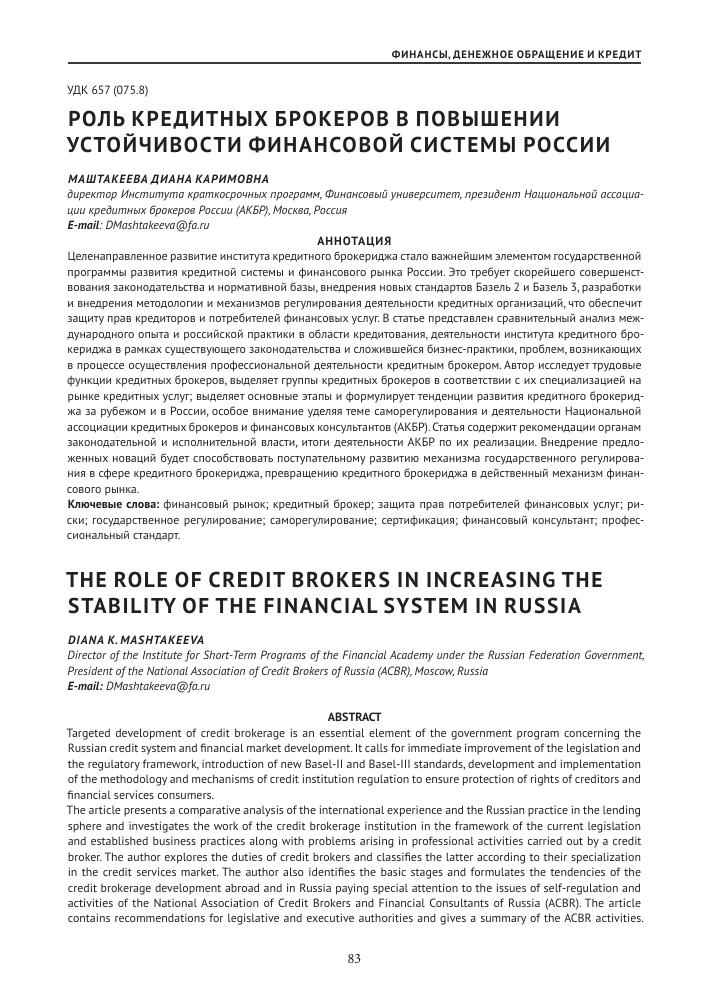 Кредитный брокер договор с банком