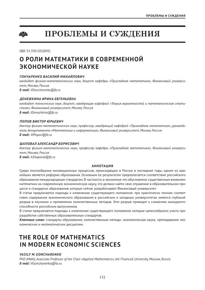 О роли математики в современной экономической науке тема научной  Показать еще