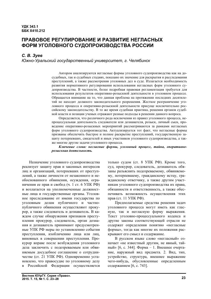 Приложение. Удостоверение депутата Курганской областной Думы
