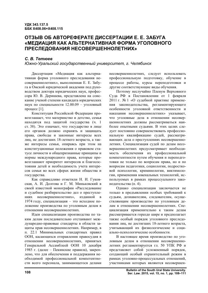 Отзыв об автореферате диссертации Е Е Забуга Медиация как  Показать еще