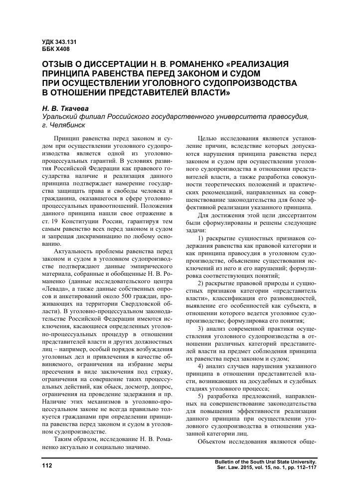 Отзыв о диссертации Н В Романенко Реализация принципа равенства  Показать еще