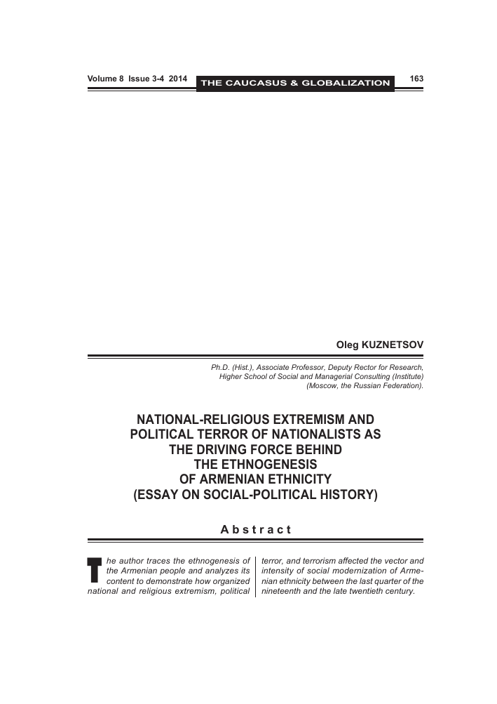 national religious extremism and political terror of nationalists  Показать еще