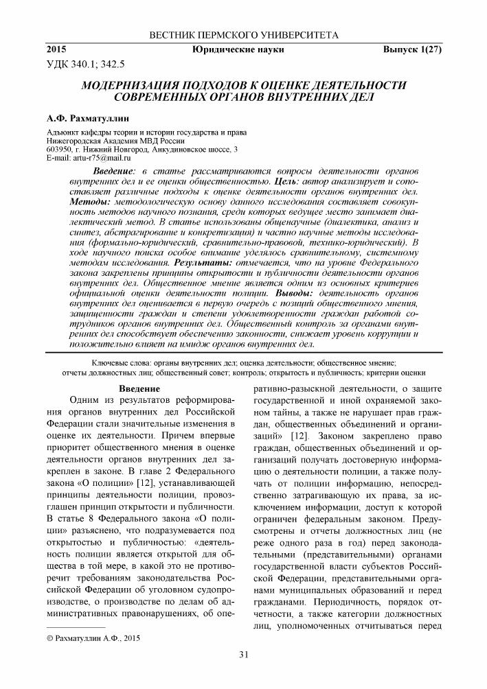 Модернизация подходов к оценке деятельности современных органов.