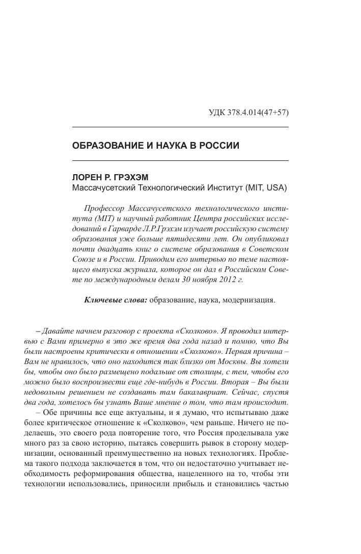 Похожие темы научных работ по общим и комплексным проблемам естественных и точных  наук , автор научной работы — Грэхэм Лорен Р., 8df9f23fbfb