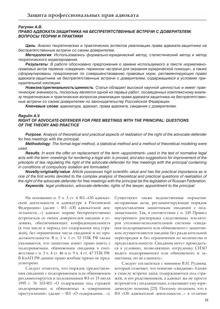 Документы для прописки в москве граждан рф