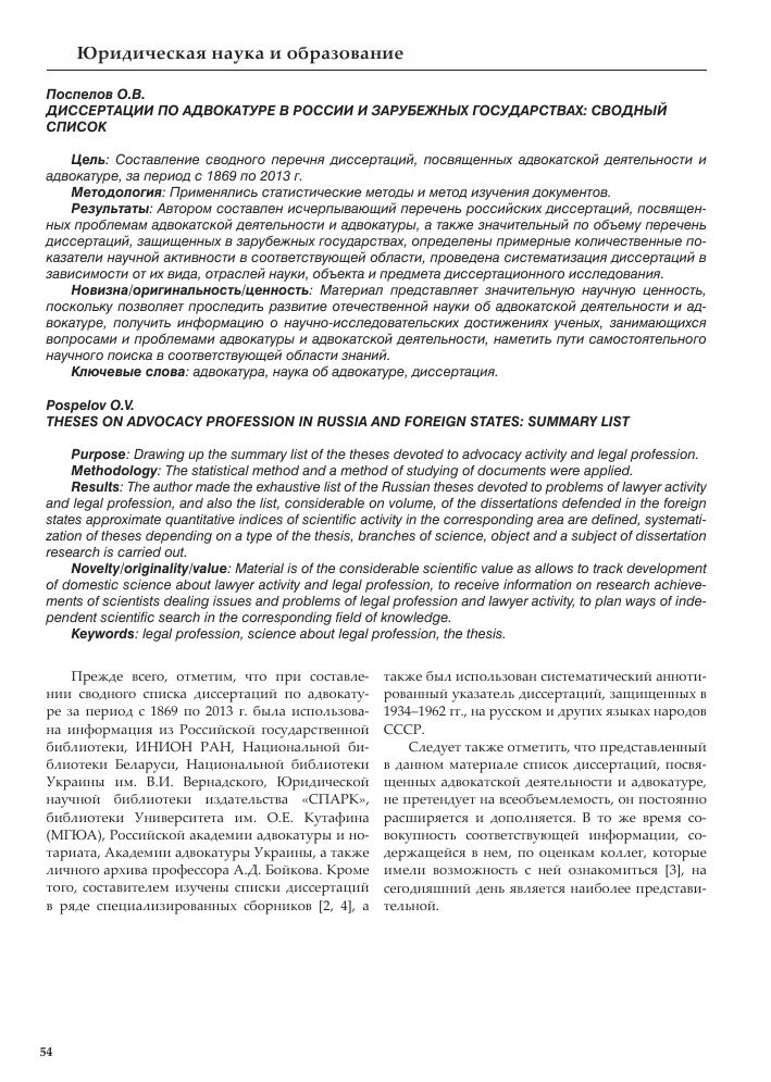 Диссертации по адвокатуре в России и зарубежных государствах  Показать еще