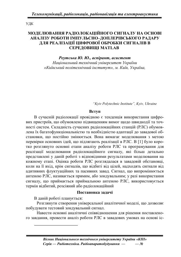 Моделирование радиолокационного сигнала на основе анализа работы