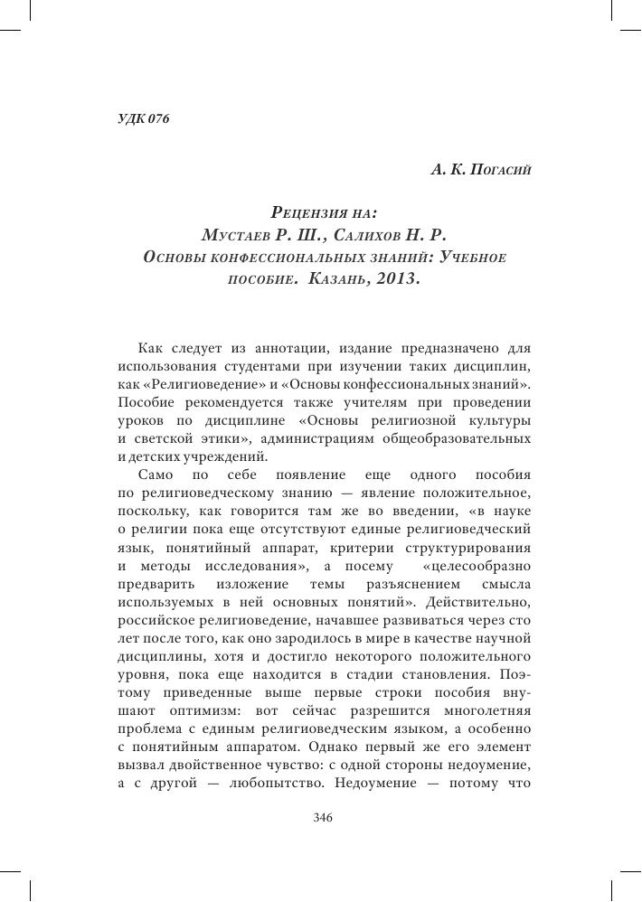 Рецензия на Мустаев Р Ш Салихов Н Р Основы конфессиональных  Показать еще