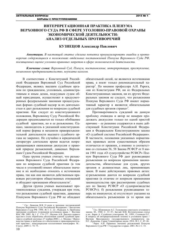 преступления связанные с банкротством постановление пленума