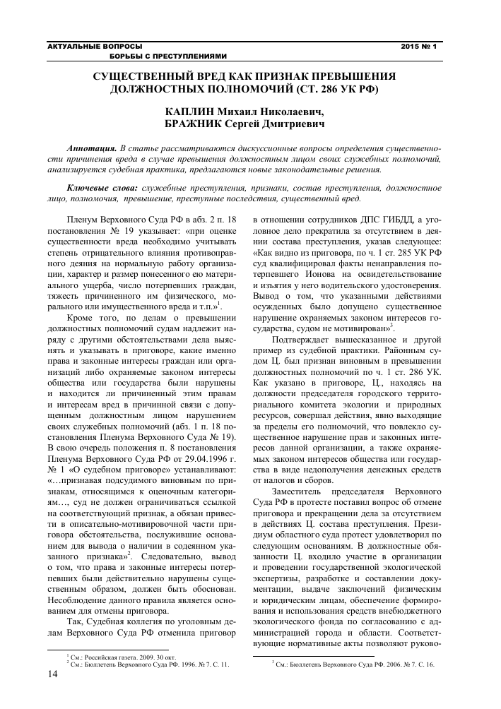 Разрешение на самостоятельное перемещение ребенка по россии