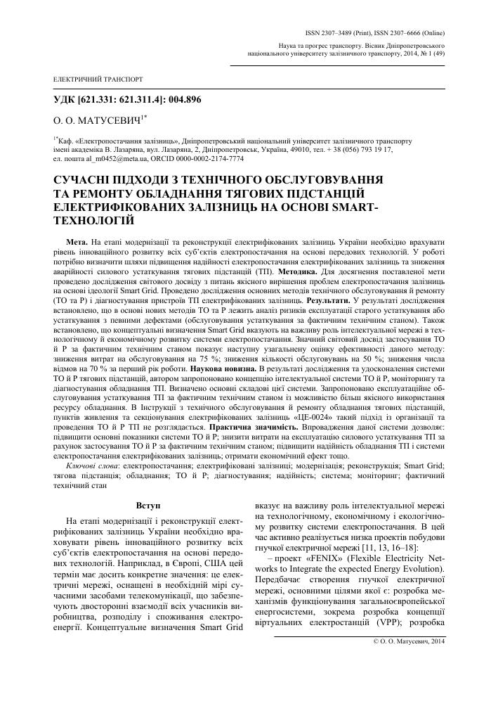 Инструкция по оперативному обслуживанию тяговых подстанции электрифицированных железных дорог