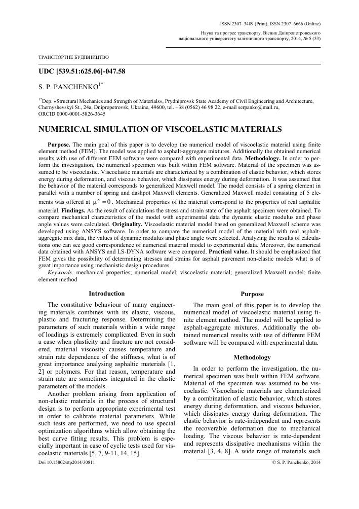 Numerical simulation of viscoelastic materials – тема научной статьи