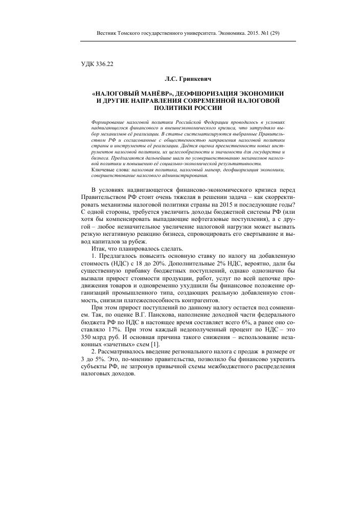 Налоговый кодекс статья 11 глава 1 личный кабинет налогоплательщика Гречков К.В.