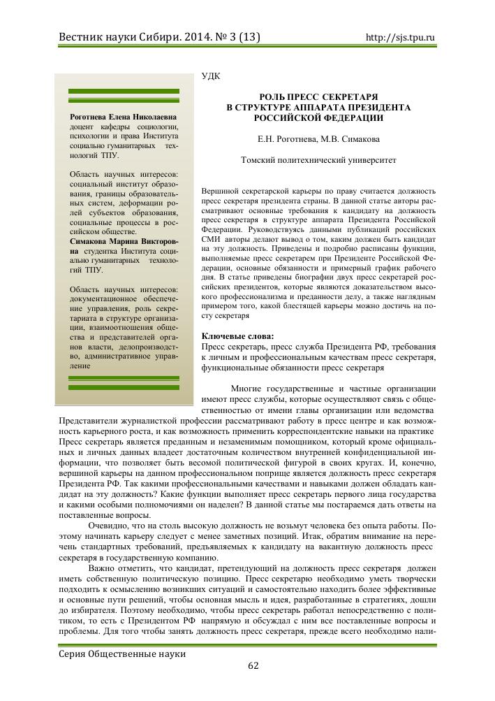 Должностная инструкция вице президента акционерного общества
