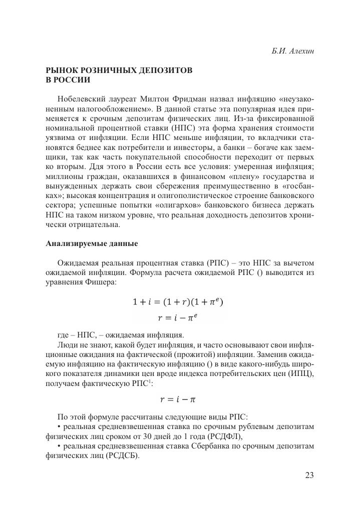 скачать карту для майнкрафт 1.12.2 хоррор на русском