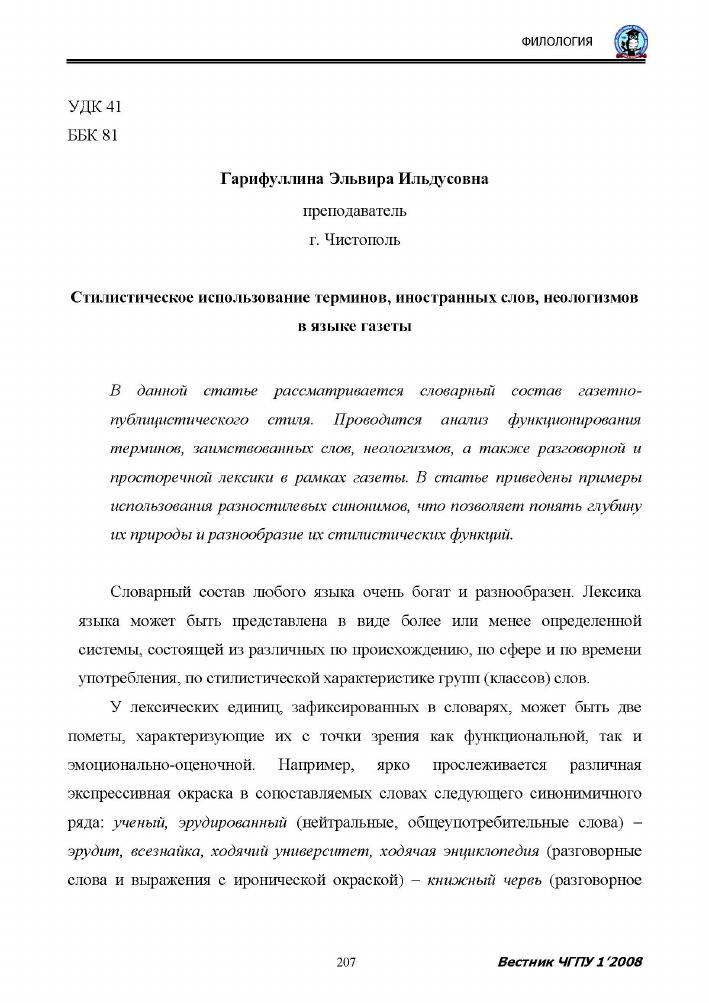 Публицистический текст примеры из газеты