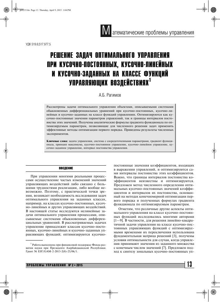 Решение задач интервалы решение задач по вычислительной матем