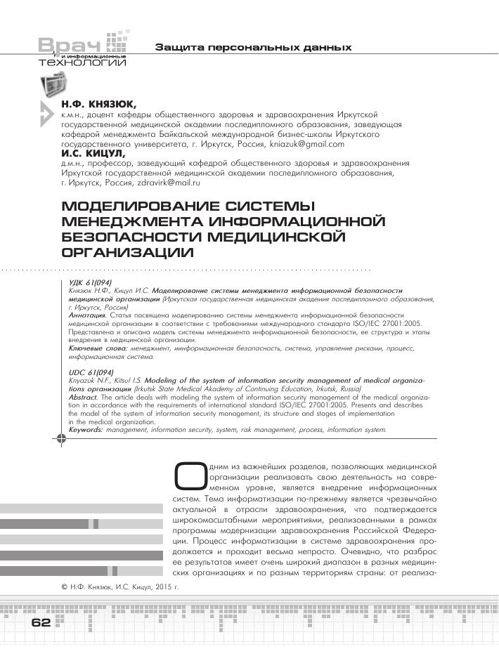 Должностная инструкция администратора информационной безопасности