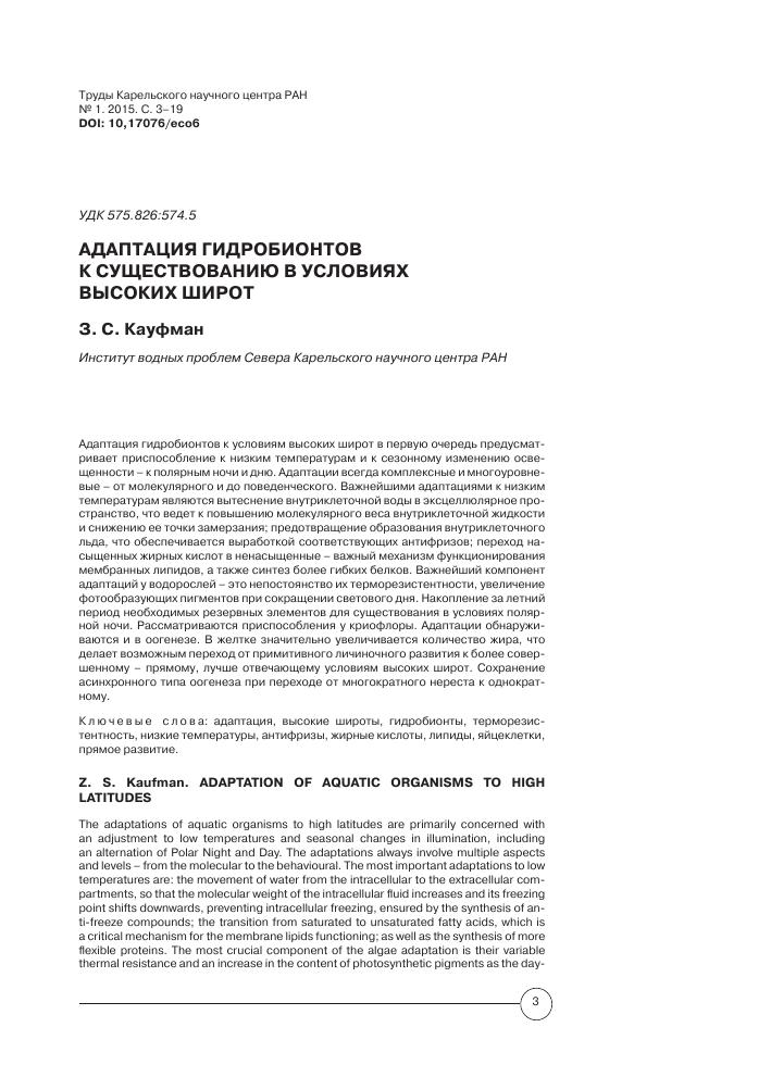 Константинов общая гидробиология скачать бесплатно pdf