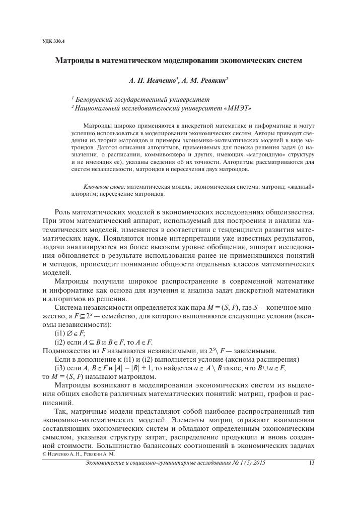 Теория экономического анализа примеры решение задач технология решения задач компьютере