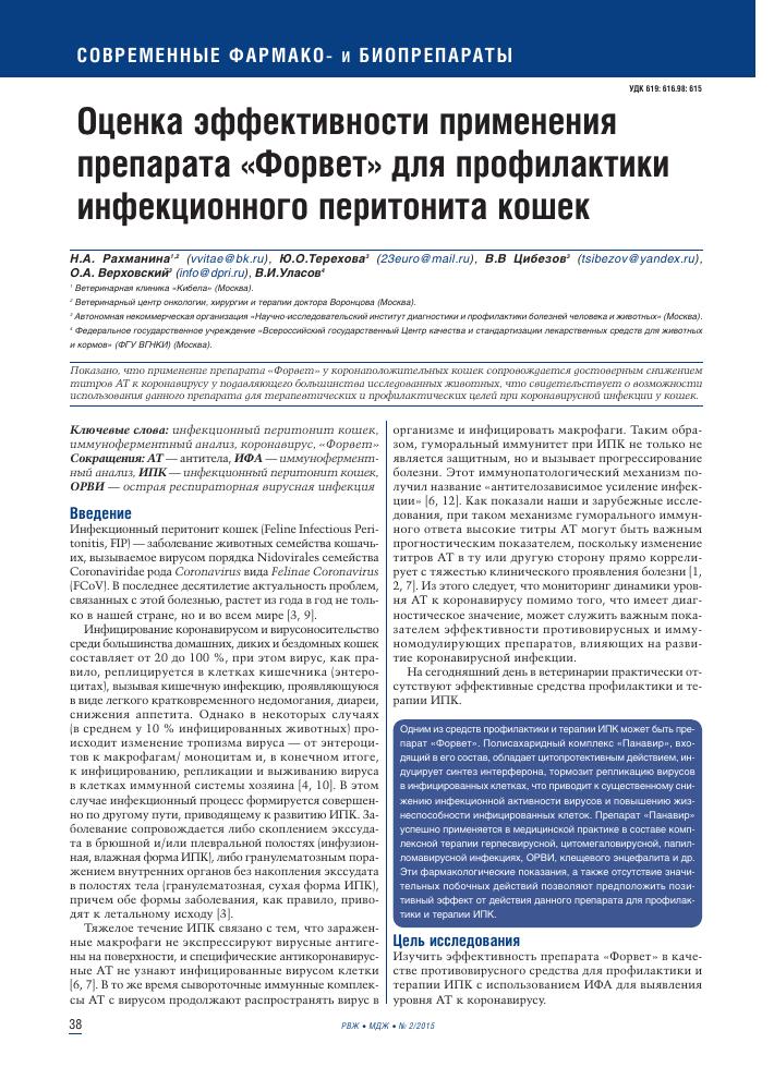 Форвет для лечения перитонита